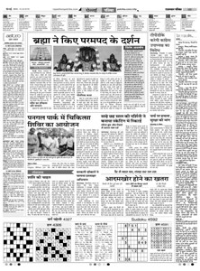 hindi press