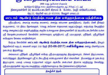 8th Prathistabana Mahotsav – Jun 3rd 2017